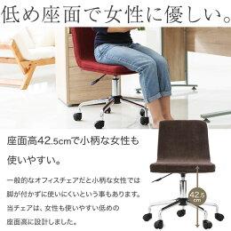 エントリーでポイントバック(13日20時〜17日24時)パソコンチェアおしゃれファブリックキャスター付パソコンチェアーコンパクトチェア椅子いす