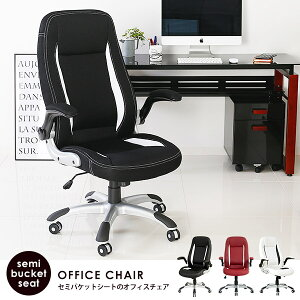 オフィスチェア オフィスチェアー プレジデントチェアー パソコンチェア パソコンチェアー 椅子 イス いす メッシュ ロッキング ハイバック 会議用 pcチェア chair 送料無料 デスクチェアー 家具