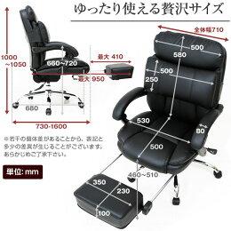パソコンチェア(オフィスチェアオフィスチェアーメッシュパソコンチェアー椅子イスいす)フットレスト足置き付ロッキング機能