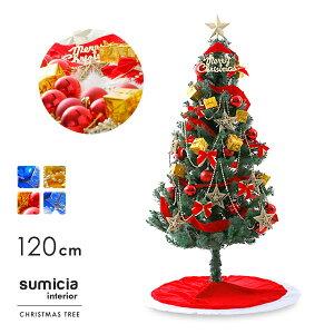 クリスマスツリー オーナメントセット オーナメント イルミネーション クリスマス