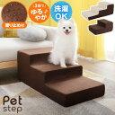 ペット 階段 ドッグステップ ペットステップ 幅40cm 犬用ステップ...