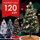 クリスマスツリー クリスマス ツリー LED付 120cm オーナメントセット ワンルーム シンプル セ...