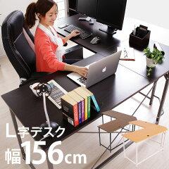 クーポン配布中(28日10時〜30日24時まで) デスク パソコンデスク 木製 L字型 オフィスデスク ワークデスク コーナーデスク 机 desk PCデスク 木製天板 家具 足元広々スペース