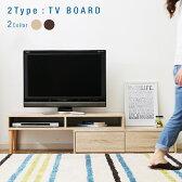 テレビ台 送料無料 コーナー テレビボード ローボード AVラック TV台 TVボード 伸縮 テレビラック 収納 シンプル ナチュラル 新生活