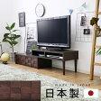テレビ台 完成品 伸縮 国産 日本製 TV台 テレビボード AVボード テレビラック TVラック AVラック 新生活