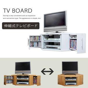 テレビ台 コーナー用 テレビボード TV台 TVボード 通販 AVボード セール SALE %OFF ひとり暮ら...