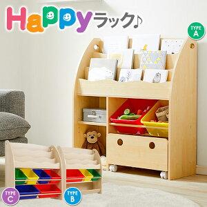 【レビューで3%OFF】【幅835mm】おもちゃ収納 おしゃれ おもちゃラック 絵本ラック おもちゃ箱...