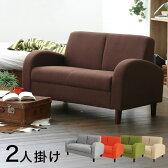 ソファー ソファ コンパクト 2人掛け 2人掛けソファ 小さめ 小さいソファ 二人掛け 二人掛けソファー 2人掛用 2Pソファ シンプル 1人暮らし 一人暮らし ワンルーム ファブリック 合皮 布 ラブソファー sofa