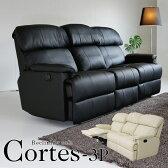 ソファ リクライニングソファ リクライニングソファー 3人掛け 三人掛け ソファー 3Pソファ オットマン一体型 リクライニングチェア sofa 家具 新生活