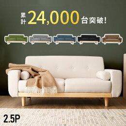 大人2人がゆったり座れる座面が硬めのシンプルデザインの2.5人掛けおしゃれソファ