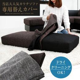 3人掛けソファ用カバー洗えるカバーウォッシャブルソファーカバーソファーカウチソファーコーナーソファーsofa