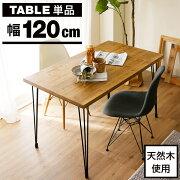 クーポン ダイニング テーブル インテリア シンプル おしゃれ