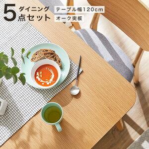 ダイニングテーブルセット カフェ風 ダイニングテーブル テーブル 4人掛け 5点セット 北欧風 ナチュラル グレー 無垢材 無垢 4人 5点 オーク コンパクト モダン 120 チェア リビング ダイニン