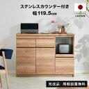 レンジ台 キッチン キッチンカウンター ステンレス 食器棚 ロータイプ 完成品 収納 作業台 スライド おしゃれ 引き出し カウンター 日本製 120 木製 レンジ ロー 組み立て不要 キッチン収納 棚 120cm 食器 開梱設置無料