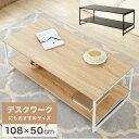 [クーポンで6%OFF! 2/25 18:00-2/26 0:59] テーブル ローテーブル リビングテーブル センターテーブル 北欧風 白 ホワイト おしゃれ 収納付き 木製 コーヒーテーブル 棚付き ダイニング 大きめ 大きい ナチュラル ダークブラウン ブラック 新生活・・・