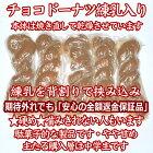 練乳チョコドーナツ5本
