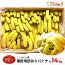 バナナ 業務用 甘熟王 訳あり 高地栽培 たっぷり14kg ...