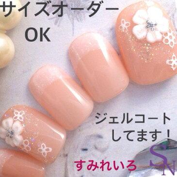 ネイルチップ|ピンクベージュフラワー小花ブライダルに成人式に短い爪ベリーショートからロングチップのつけ爪選べるサイズでぴったりネイルジェルネイルでワンランク上のチップを是非!シンプルなデイリー・オフィスデザインネイル!