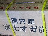 国産富士カット四角オガ備長炭10kg【黒ブランド】10〜15cmSサイズ12kg1ケースにて販売