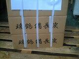 瑞鶴1級オガ炭10kgx6−−60kg1送料販売セット販売、焼き鳥、焼肉、炭焼き料理