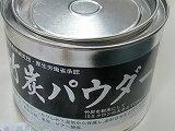 黒色竹粉、食用タケパウダー粉200g、缶入り口当たりよい15ミクロン、国内産、国内ミル加工