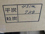 竹炭45cmサイズ5kg1箱国産美品、業務用、土産物、