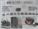 国産 食竹炭15ミクロン パウダー80g瓶入り 竹炭5枚付き