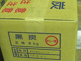 土佐木炭 樫1級 箱詰め 6kg×3箱