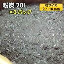 【送料無料】粉炭20L粒度が細かく土壌改良、堆肥作りに最適