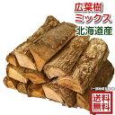 薪 しらおい乾燥薪「広葉樹ミックス」箱入(20kg前後)[大...