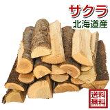 薪(サクラ薪)20kg【送料無料】【北海道産】箱入薪ストーブに最適な30cm/しっかり乾燥させてお届けします。キャンプ・アウトドア・ピザ窯に最適!自然乾燥燃料/