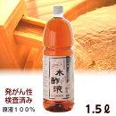 熟成木酢液1.5L[大西林業]