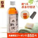 【15%OFFクーポン対象】熟成 木酢液