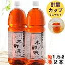 【スーパーSALE】熟成 木酢液 1.5L×2本セット[大西