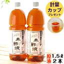 【期間限定】熟成 木酢液 1.5L×2本
