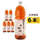 熟成木酢液1.5L×6本セットお得です炭のエキスでリラックス♪じんわ〜りぽっかぽか♪楽天でNo1の販売実績。もちろん原液100%