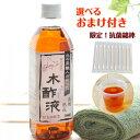 熟成 木酢液500ml お試しセット(初回限定) 送料無料/