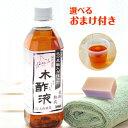 熟成 木酢液500ml お試しセット(初
