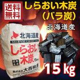 【送料無料】しらおい木炭15kg(バラ)火力と火持ちが特徴のナラ材が主原料☆
