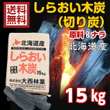 【送料無料】しらおい木炭15キロ(切り)北海道の炭焼き職人が時間を惜しまず丹精に焼き上げた逸品!