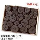 しらおい木炭2kg(ナラ)切り・約6cm国産北海道産