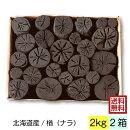 2個セット/しらおい木炭2キロ丸炭