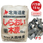 しらおい木炭15kg(バラ)火力と火持ちが特徴のナラ材が主原料☆