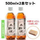 熟成木酢液500ml×2本セット
