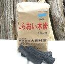 【送料無料】しらおい木炭15kg(ナラ・切り)七輪 コンロ使用の焼肉 バーベキューはもちろん火鉢や囲炉裏を使う屋内利用も可能。無煙無臭で火力が強く火持ちが良い炭 木炭コンロ 10P01Mar15
