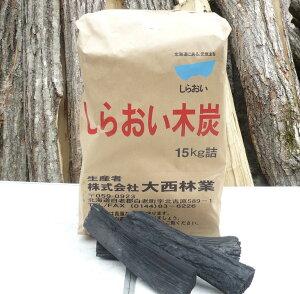 北海道の楢(ナラ)材で焼き上げた黒炭は火付き良く火力が強い!無煙無臭の硬質木炭/焼き鳥/ナ...