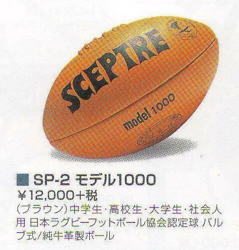セプタ— SCEPTRE-SP-2 モデル1000