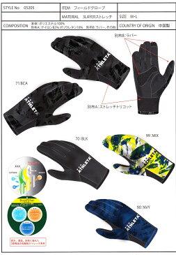 アスレタ 2017FW style-05205 フィールド グローブ 手袋