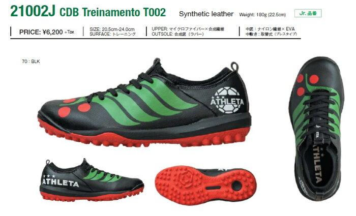 アスレタ 2018FW STYLE-21002J CDBTreinamento T002 トレーニング シューズ 靴 くつ トレシュー