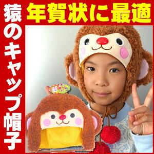 <送料無料>年賀状・新年会用 猿のかぶりもの おさるキャップ(B) 2016年干支の申(さる)…